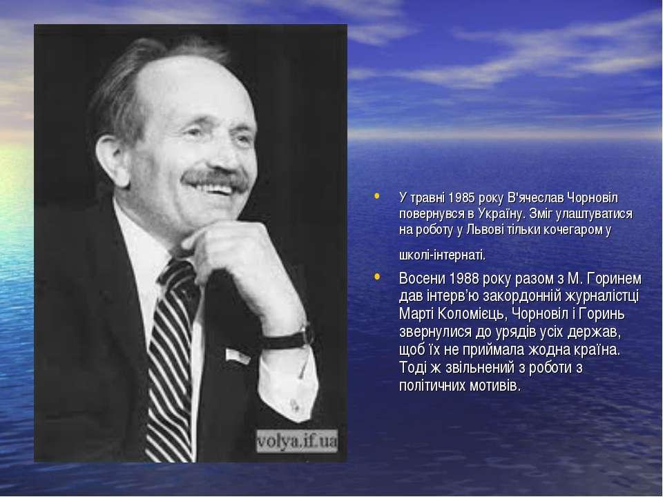 У травні 1985 року В'ячеслав Чорновіл повернувся в Україну. Зміг улаштуватися...