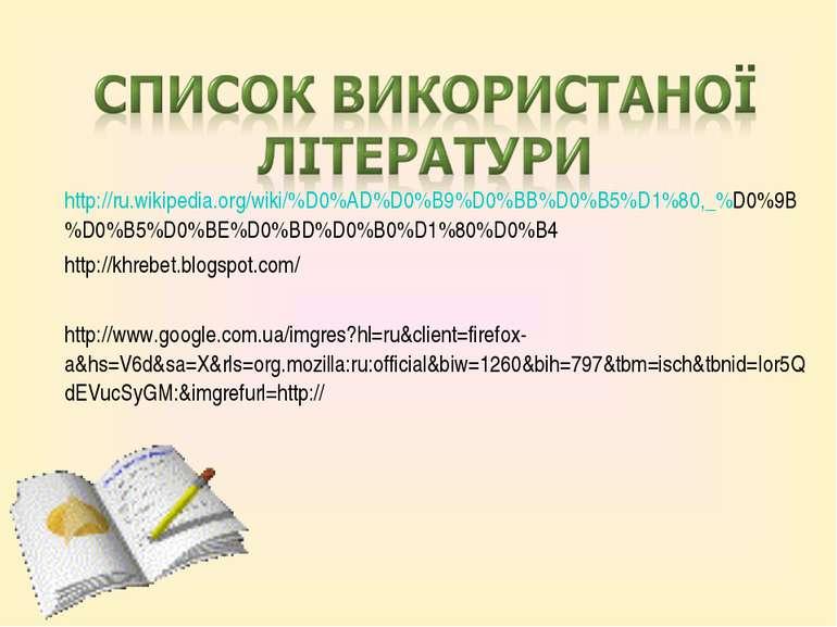 http://ru.wikipedia.org/wiki/%D0%AD%D0%B9%D0%BB%D0%B5%D1%80,_%D0%9B%D0%B5%D0%...