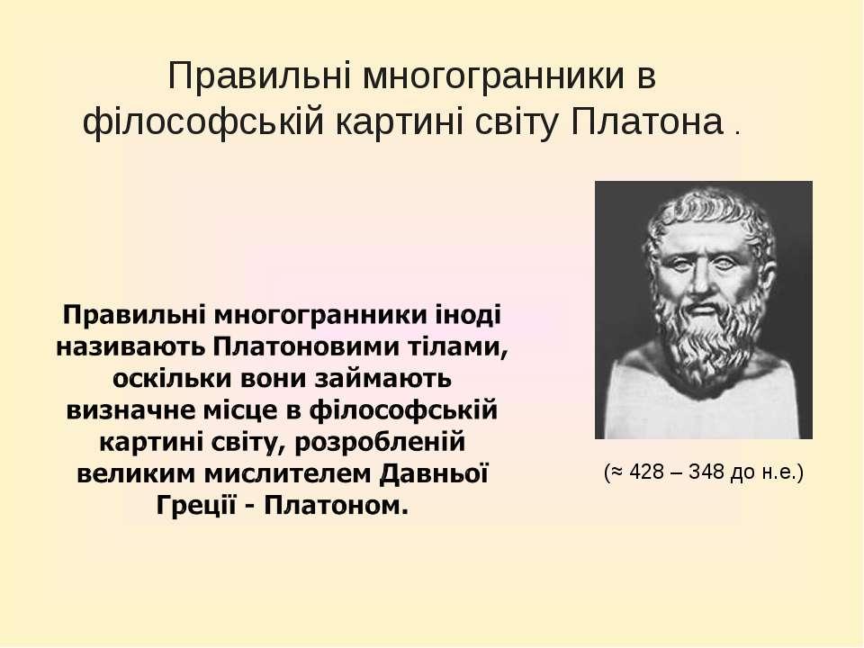 Правильні многогранники в філософській картині світу Платона . (≈ 428 – 348 д...