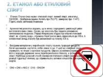 Етанол. Етанол (інші назви: етиловий спирт, винний спирт, алкоголь), С2Н5ОН...