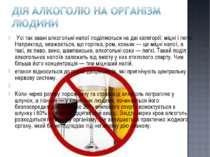 Усі так звані алкогольні напої поділяються на дві категорії: міцні і легкі. ...