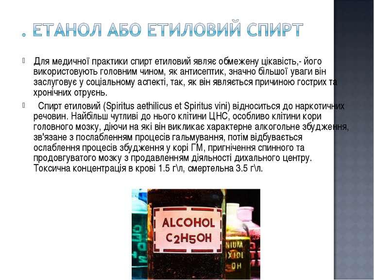 Для медичної практики спирт етиловий являє обмежену цікавість,- його використ...