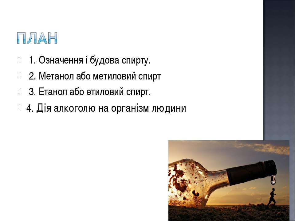 1. Означення і будова спирту. 2. Метанол або метиловий спирт 3. Етанол або ...