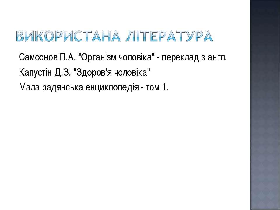 """Самсонов П.А. """"Організм чоловіка"""" - переклад з англ. Капустін Д.З. """"Здоров'я ..."""