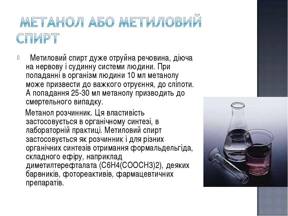 Метиловий спирт дуже отруйна речовина, діюча на нервову і судинну системи люд...