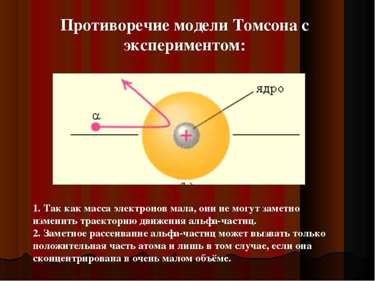 1. Так как масса электронов мала, они не могут заметно изменить траекторию дв...