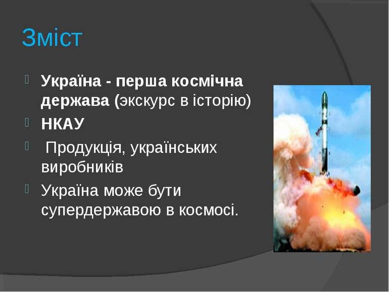 Зміст Україна - перша космічна держава (экскурс в історію) НКАУ Продукція, ук...
