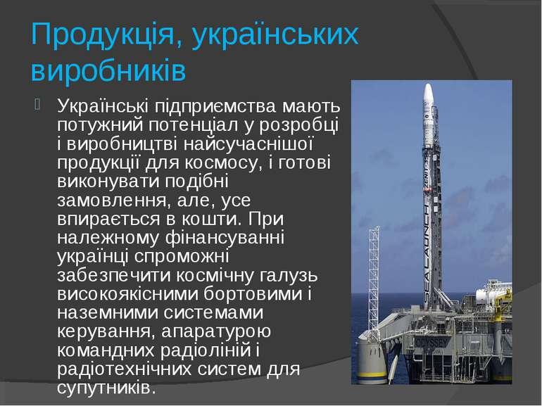Продукція, українських виробників Українські підприємства мають потужний поте...