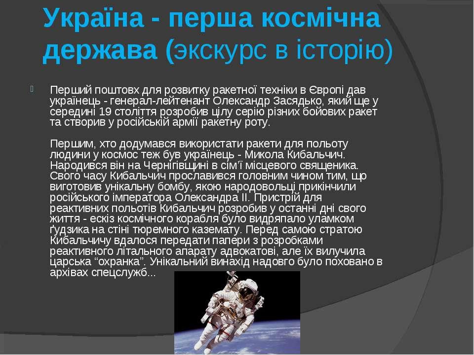Україна - перша космічна держава (экскурс в історію) Перший поштовх для розви...