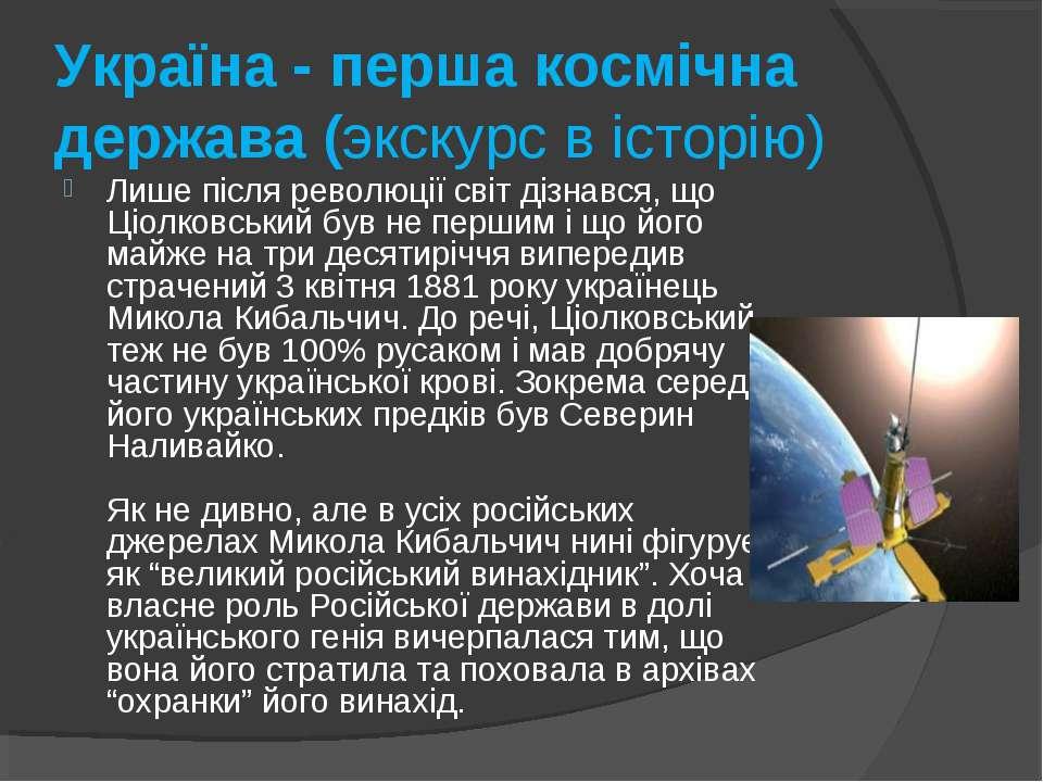 Україна - перша космічна держава (экскурс в історію) Лише після революції сві...