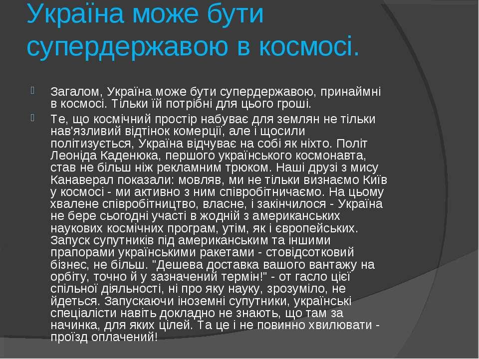 Україна може бути супердержавою в космосі. Загалом, Україна може бути суперде...