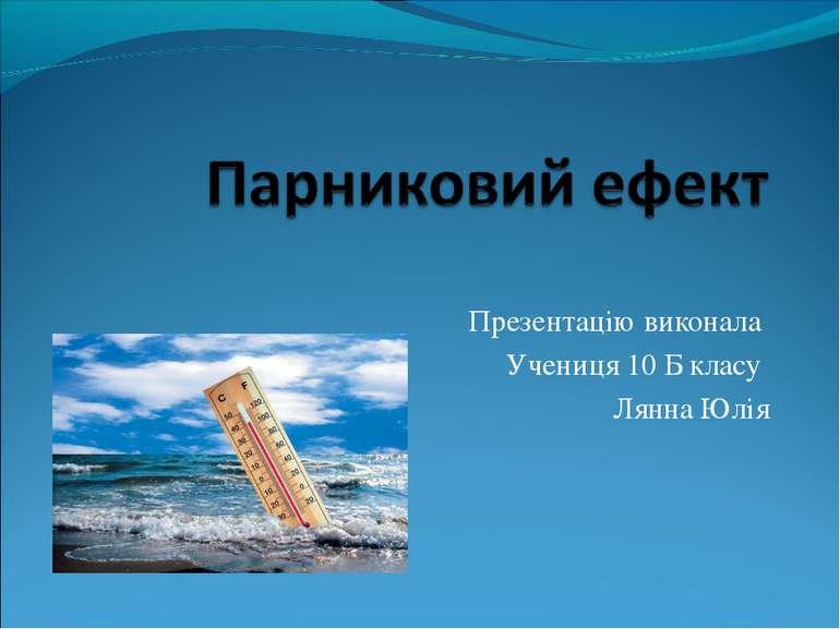 Презентацію виконала Учениця 10 Б класу Лянна Юлія
