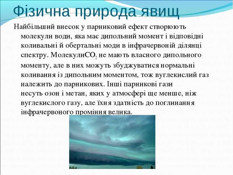 Фізична природа явищ Найбільший внесок у парниковий ефект створюють молекули...