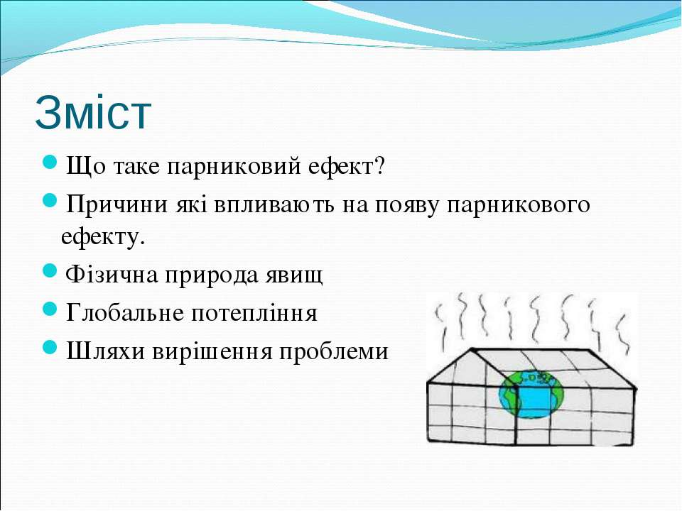 Зміст Що таке парниковий ефект? Причини які впливають на появу парникового еф...