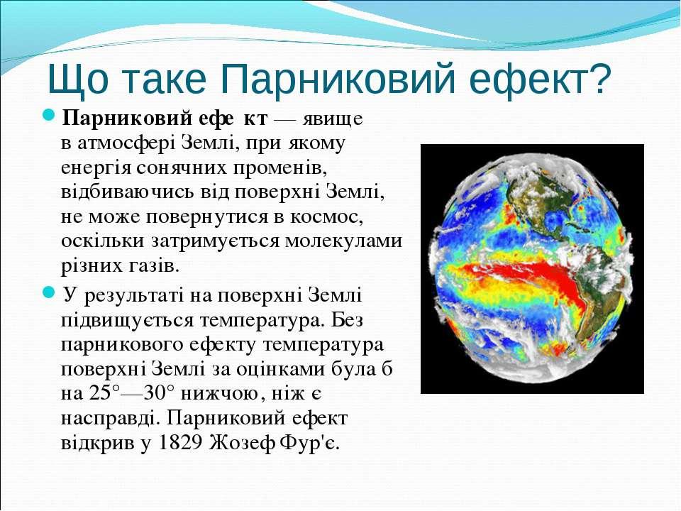 Що таке Парниковий ефект? Парниковий ефе кт— явище ватмосферіЗемлі, при як...