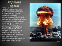 Ядерный взрыв Ядерный взрыв — неуправляемый процесс высвобождения большого ко...