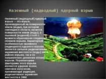 Наземный (надводный) ядерный взрыв Наземный (надводный) ядерный взрыв — это в...