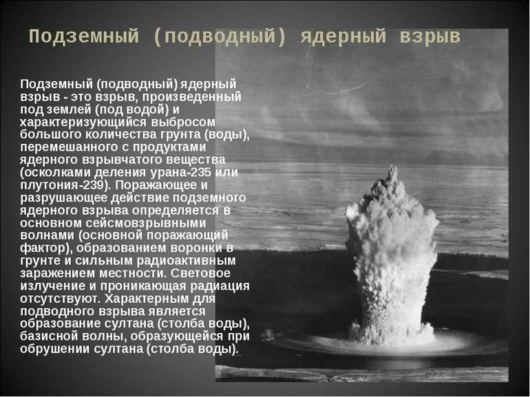 Подземный (подводный) ядерный взрыв - это взрыв, произведенный под землей (по...