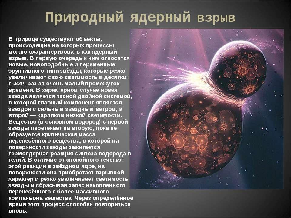 Природный ядерный взрыв В природе существуют объекты, происходящие на которых...