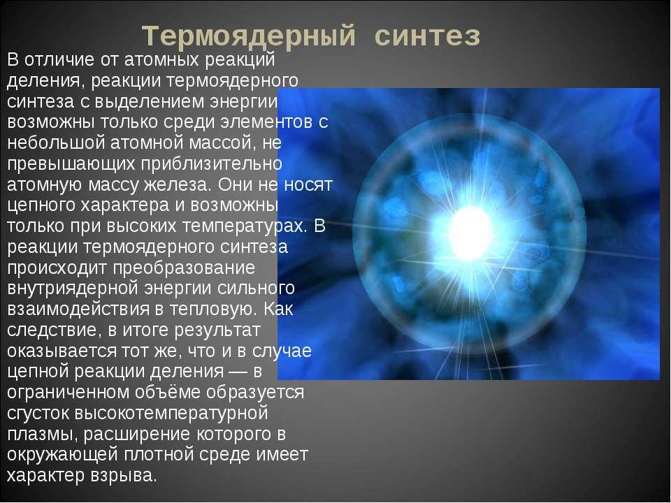 Термоядерный синтез В отличие от атомных реакций деления, реакции термоядерно...