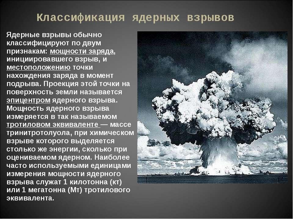 Ядерные взрывы обычно классифицируют по двум признакам: мощности заряда, иниц...