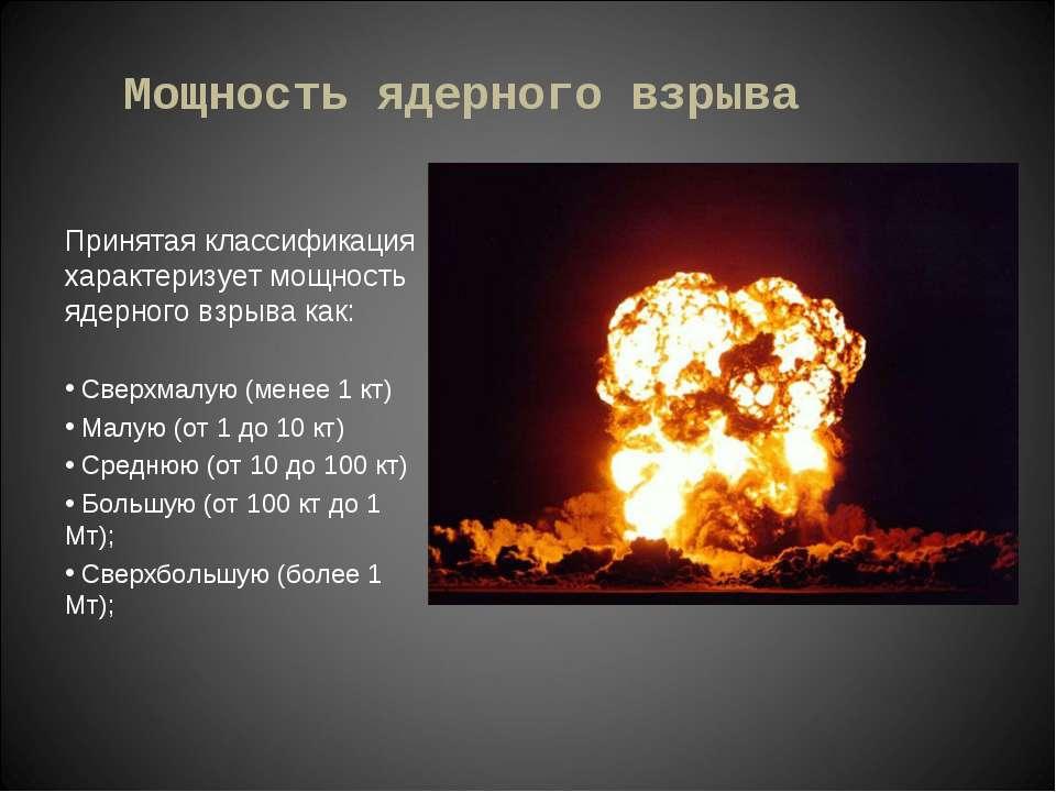 Мощность ядерного взрыва Принятая классификация характеризует мощность ядерно...