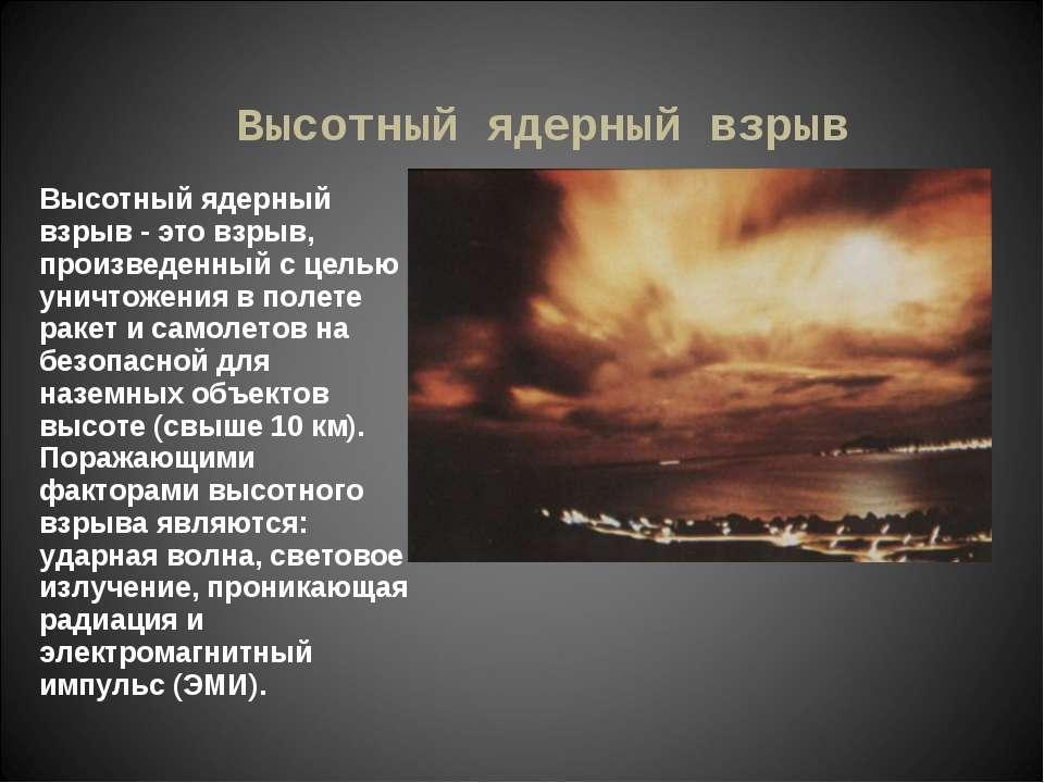 Высотный ядерный взрыв Высотный ядерный взрыв - это взрыв, произведенный с це...