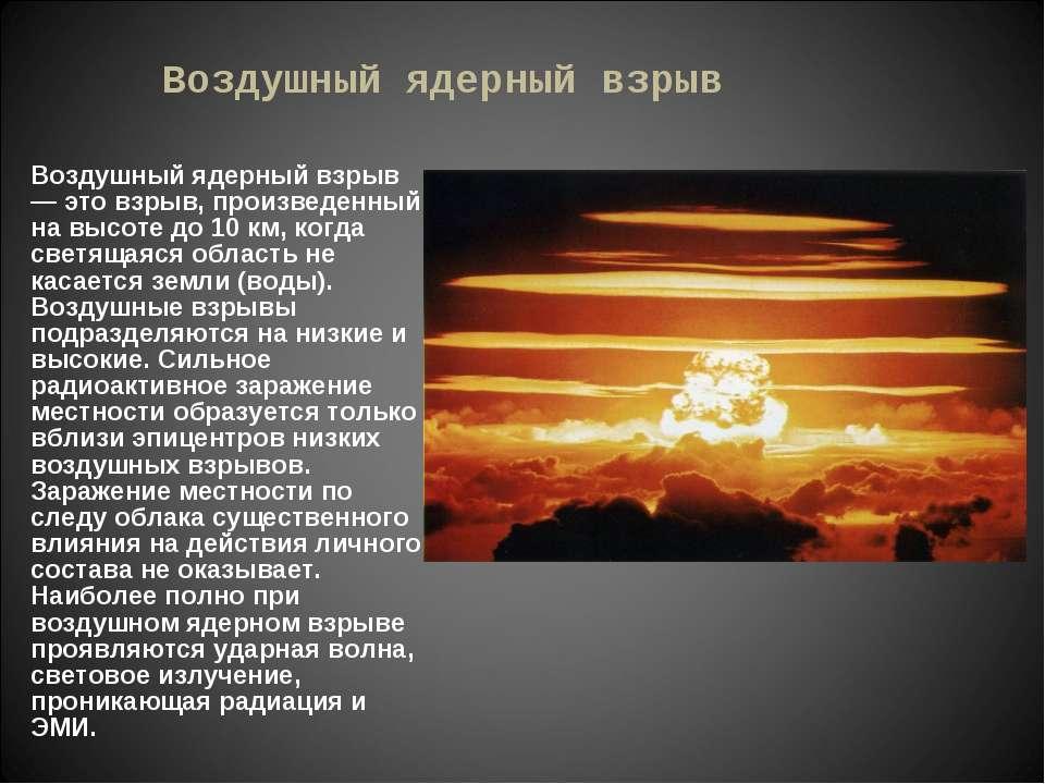 Воздушный ядерный взрыв Воздушный ядерный взрыв — это взрыв, произведенный на...