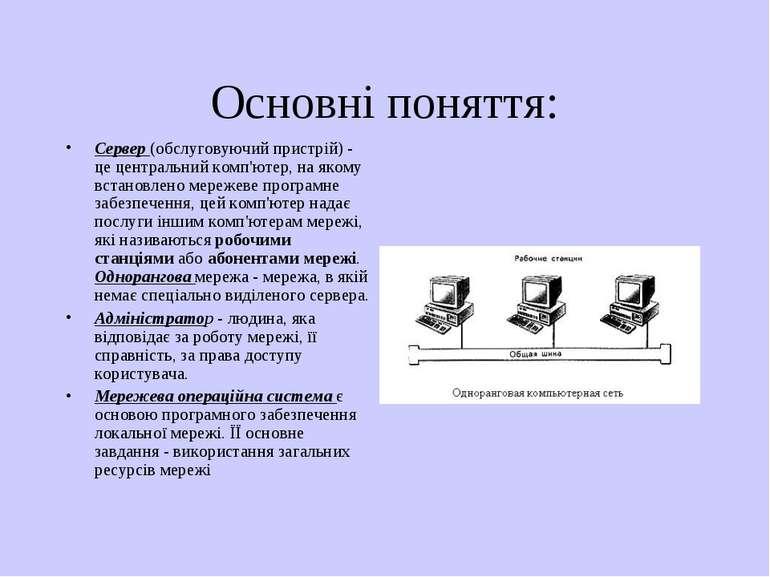 Основні поняття: Сервер (обслуговуючий пристрій) - це центральний комп'ютер, ...