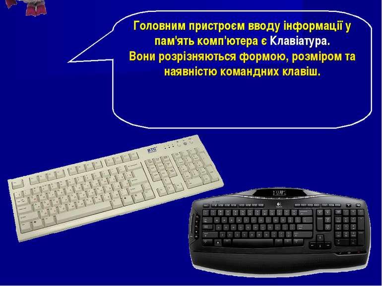 Головним пристроєм вводу інформації у пам'ять комп'ютера є Клавіатура. Вони р...