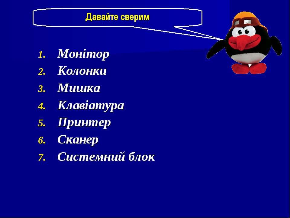 Монітор Колонки Мишка Клавіатура Принтер Сканер Системний блок Давайте сверим