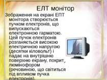 ЕЛТ монітор Зображення на екрані ЕПТ монітора створюється пучком електронів, ...