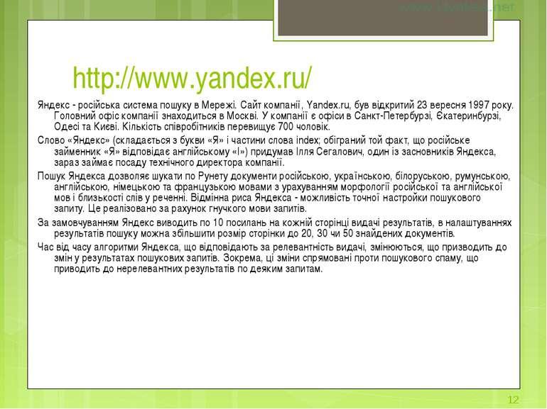 http://www.yandex.ru/ Яндекс - російська система пошуку в Мережі. Сайт компан...