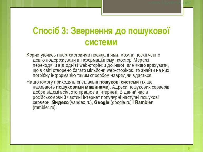 Спосіб 3: Звернення до пошукової системи Користуючись гіпертекстовими посилан...