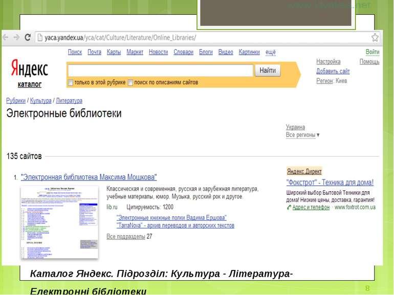 Каталог Яндекс. Підрозділ: Культура - Література- Електронні бібліотеки *
