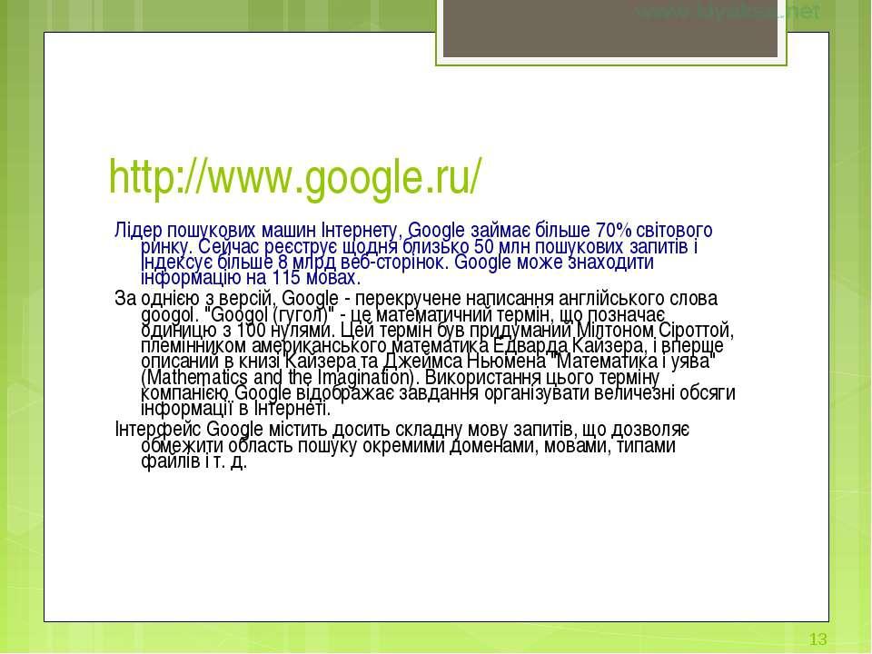 http://www.google.ru/ Лідер пошукових машин Інтернету, Google займає більше 7...