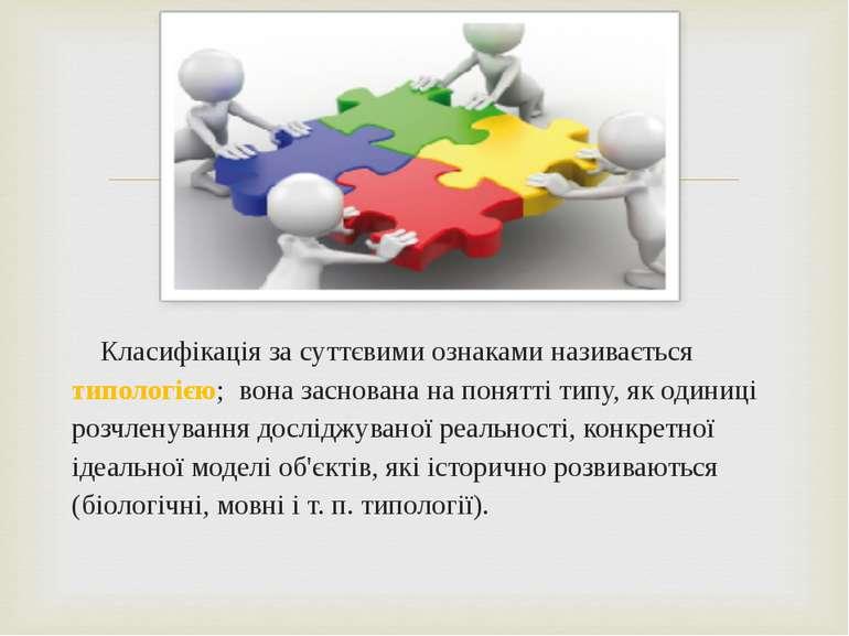 Класифікація за суттєвими ознаками називається типологією; вона заснована на ...
