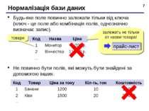* Нормалізація бази даних Будь-яке поле повинно залежати тільки від ключа (кл...