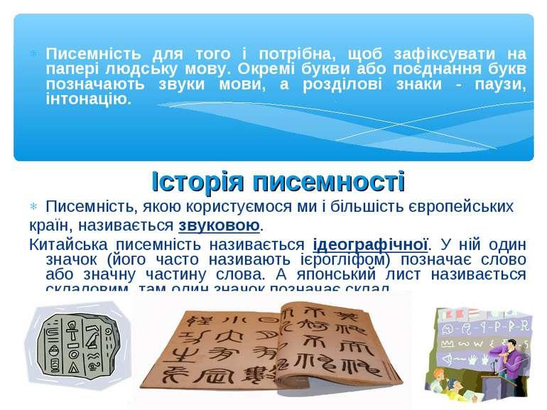 Писемність для того і потрібна, щоб зафіксувати на папері людську мову. Окрем...