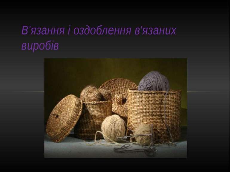 В'язання і оздоблення в'язаних виробів