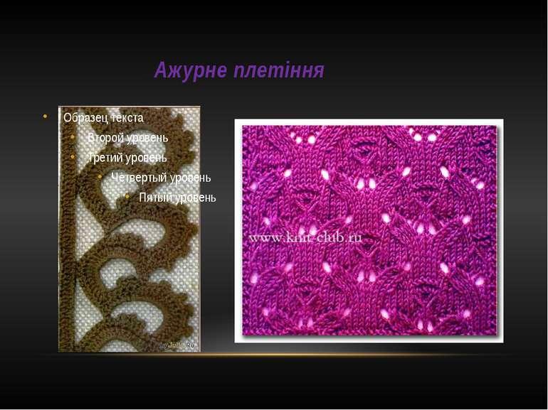 Ажурне плетіння