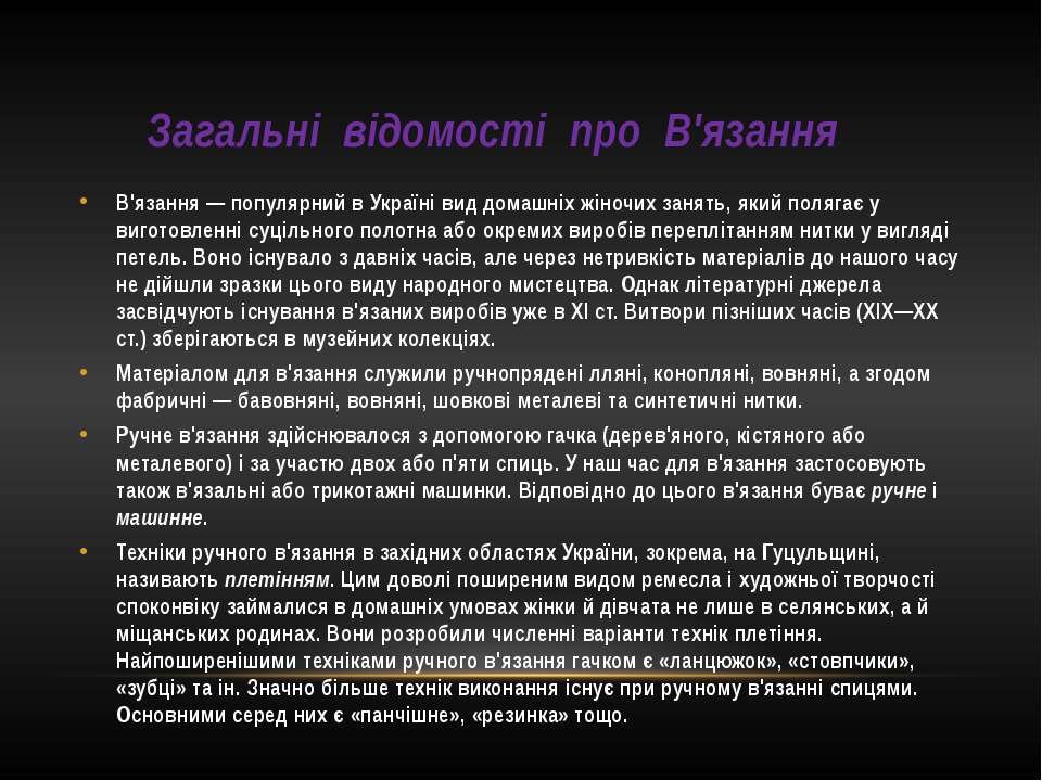 Загальні відомості про В'язання В'язання — популярний в Україні вид домашніх ...