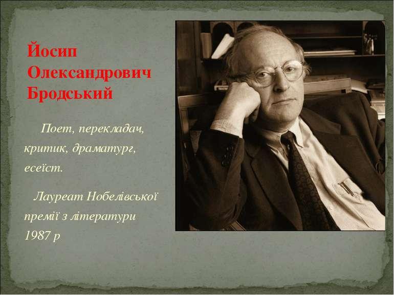 Поет, перекладач, критик, драматург, есеїст. Лауреат Нобелівської премії з лі...