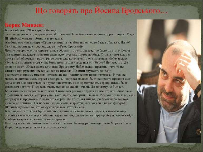 Що говорять про Йосипа Бродського… Борис Минаев: Бродский умер 28 января 1996...