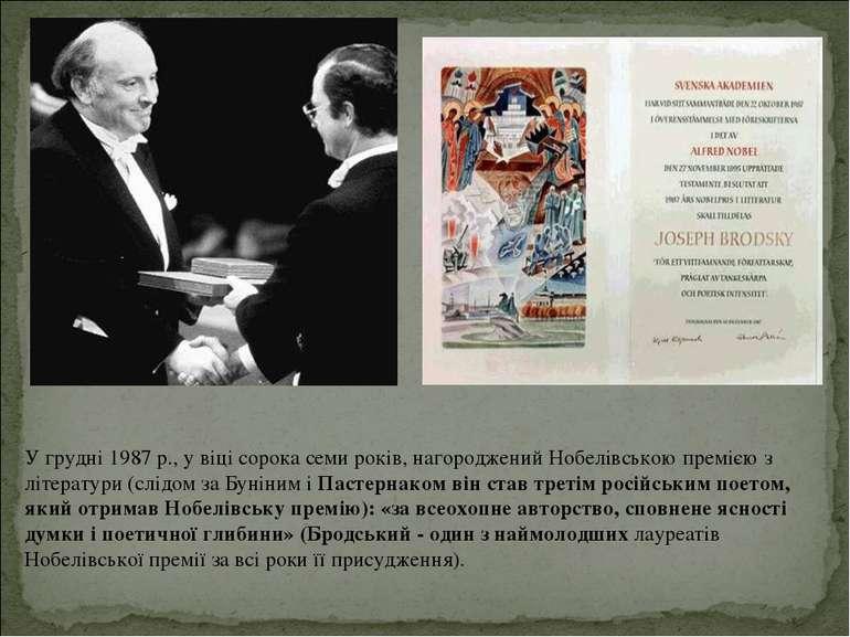 У грудні 1987 р., у віці сорока семи років, нагороджений Нобелівською премією...