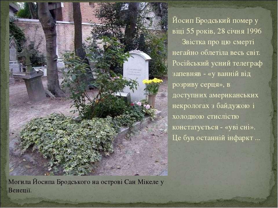 Йосип Бродський помер у віці 55 років, 28 січня 1996  Звістка про цю смер...