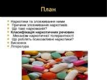 Наркотики та зловживання ними Причини зловживання наркотиків. Що таке нарко...