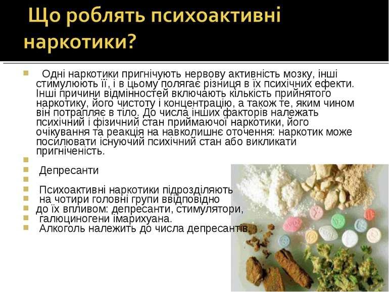 Одні наркотики пригнічують нервову активність мозку, інші стимулюють її, і ...
