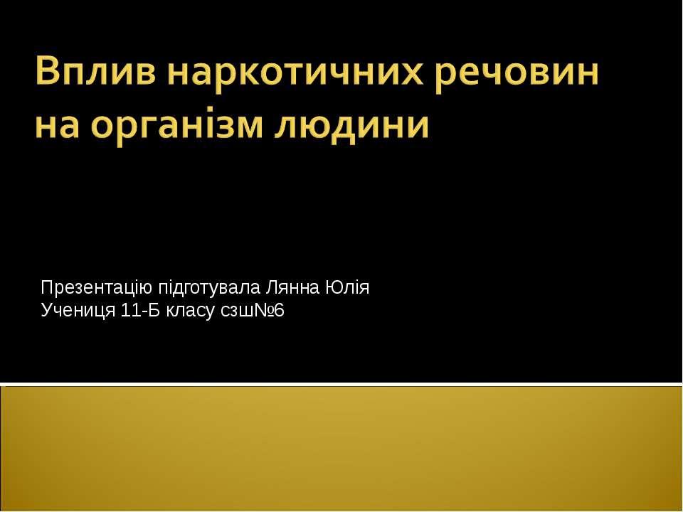 Презентацію підготувала Лянна Юлія Учениця 11-Б класу сзш№6