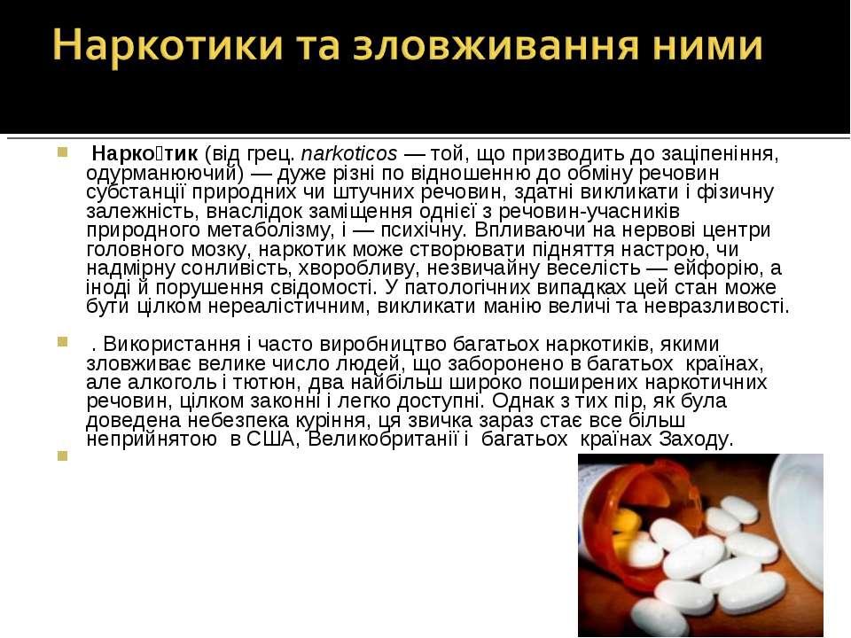 Нарко тик(від грец.narkoticos— той, що призводить дозаціпеніння, одурманю...